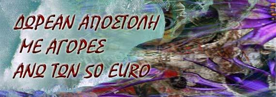 Δωρεάν αποστολή Άνω 50 ευρώ
