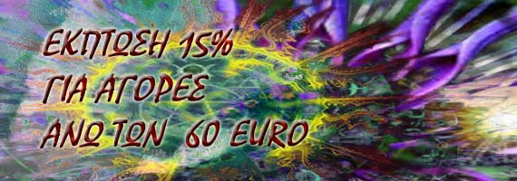 15% έκπτωση για αγορές ανω των 50 ευρώ